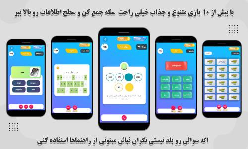اسکرین شات برنامه لینگوگیم - بازی آموزش زبان انگلیسی 9