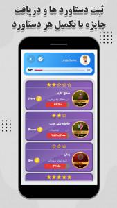 اسکرین شات برنامه لینگوگیم - بازی آموزش زبان انگلیسی 6