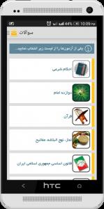 اسکرین شات برنامه سوالات استخدامی با جواب 3