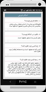 اسکرین شات برنامه سوالات استخدامی با جواب 4