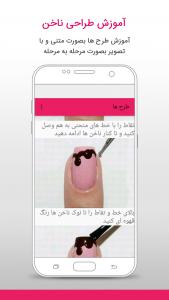اسکرین شات برنامه آموزش تصویری طراحی ناخن + ویدئو 3