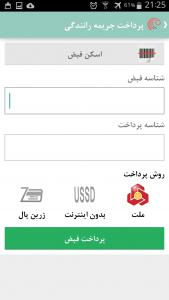 اسکرین شات برنامه شارژ و پرداخت قبوض مثنی 6