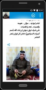 اسکرین شات برنامه دیوان دمعة حزن(سلیم سیلاوی) 5