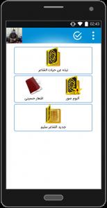 اسکرین شات برنامه دیوان دمعة حزن(سلیم سیلاوی) 2