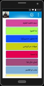اسکرین شات برنامه دیوان دمعة حزن(سلیم سیلاوی) 3