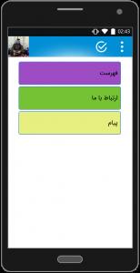 اسکرین شات برنامه دیوان دمعة حزن(سلیم سیلاوی) 1