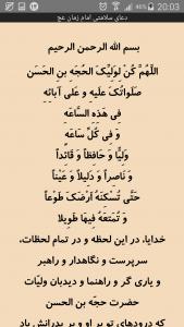 اسکرین شات برنامه دعاهای امام زمان عج 4