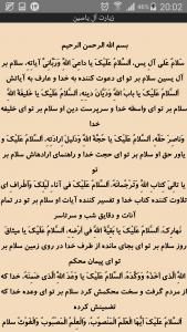 اسکرین شات برنامه دعاهای امام زمان عج 2
