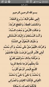 اسکرین شات برنامه دعاهای امام زمان عج 3