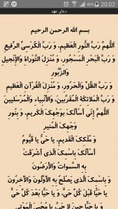 اسکرین شات برنامه دعاهای امام زمان عج 1