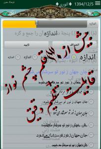اسکرین شات برنامه فرهنگ لغت معین واژه نامه معین 4