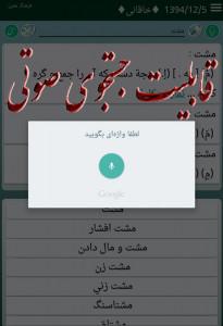 اسکرین شات برنامه فرهنگ لغت معین واژه نامه معین 2