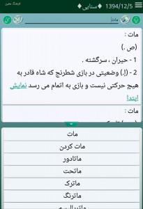 اسکرین شات برنامه فرهنگ لغت معین واژه نامه معین 6