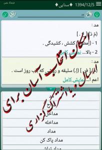 اسکرین شات برنامه فرهنگ لغت معین واژه نامه معین 3