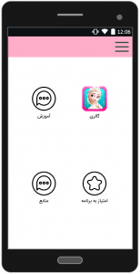 اسکرین شات برنامه عکس پروفایل السا و آنا 1