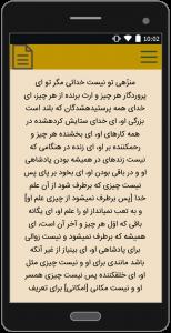 اسکرین شات برنامه دعای چهل اسم ادریس(ع) 4