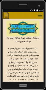 اسکرین شات برنامه دعای چهل اسم ادریس(ع) 2