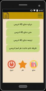 اسکرین شات برنامه دعای چهل اسم ادریس(ع) 1