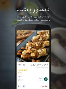 اسکرین شات برنامه آشپزی با سرآشپز پاپیون 6