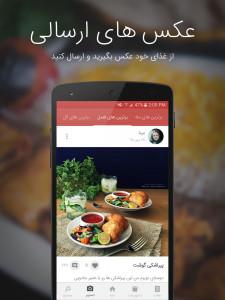 اسکرین شات برنامه آشپزی با سرآشپز پاپیون 5