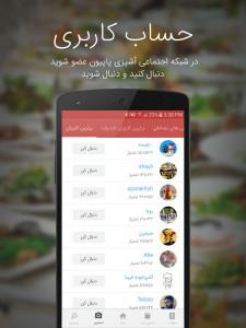 اسکرین شات برنامه آشپزی با سرآشپز پاپیون 4