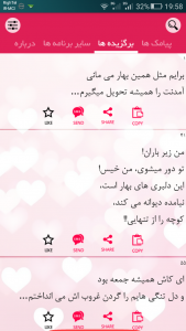 اسکرین شات برنامه پیامک های عاشقانه 2