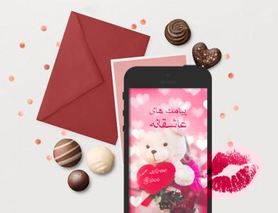 اسکرین شات برنامه پیامک های عاشقانه 1