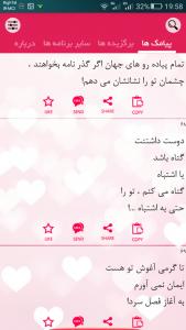اسکرین شات برنامه پیامک های عاشقانه 3