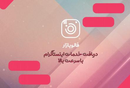 اسکرین شات برنامه فالوبازار - فالوورگیر اینستاگرام 2