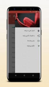 اسکرین شات برنامه زیباترین زنگ های2020 (بهار 99) 4