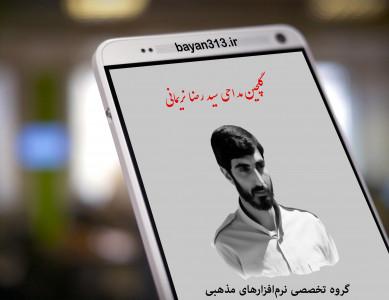 اسکرین شات برنامه گلچین مداحی سید رضا نریمانی 3