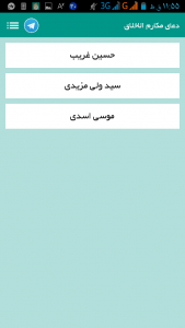 اسکرین شات برنامه دعای مکارم الاخلاق (3مداح) 1