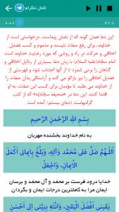 اسکرین شات برنامه دعای مکارم الاخلاق (3مداح) 2