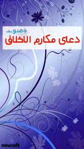 اسکرین شات برنامه دعای مکارم الاخلاق (3مداح) 3