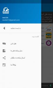اسکرین شات برنامه بسته های اینترنتی 1