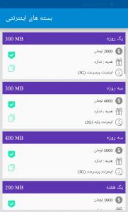 اسکرین شات برنامه بسته های اینترنتی 5