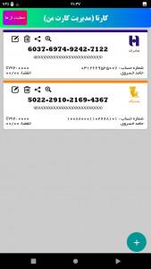 اسکرین شات برنامه کارتا(مدیریت کارت من) 2