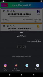 اسکرین شات برنامه کارتا(مدیریت کارت من) 5