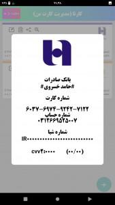 اسکرین شات برنامه کارتا(مدیریت کارت من) 4