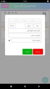 اسکرین شات برنامه کارتا(مدیریت کارت من) 3