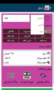 اسکرین شات برنامه شارژ 247 -ایرانسل رایتل همراه اول 4