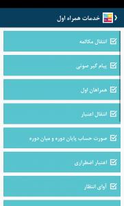 اسکرین شات برنامه شارژ 247 -ایرانسل رایتل همراه اول 9