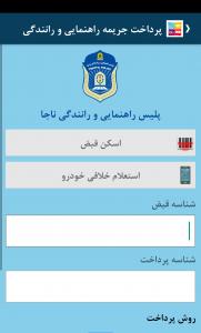 اسکرین شات برنامه شارژ 247 -ایرانسل رایتل همراه اول 6