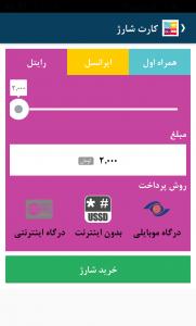 اسکرین شات برنامه شارژ 247 -ایرانسل رایتل همراه اول 3
