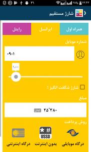 اسکرین شات برنامه شارژ 247 -ایرانسل رایتل همراه اول 2
