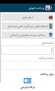 اسکرین شات برنامه شارژ 247 -ایرانسل رایتل همراه اول 7