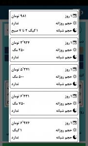 اسکرین شات برنامه شارژ 247 -ایرانسل رایتل همراه اول 5
