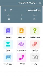 اسکرین شات برنامه انجمن پرخوران گمنام 1
