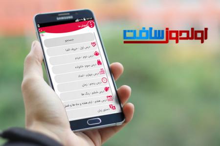 اسکرین شات برنامه یادگیری ترکی استانبولی با تلفظ 3