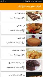 اسکرین شات برنامه آموزش دستور پخت انواع کیک 1